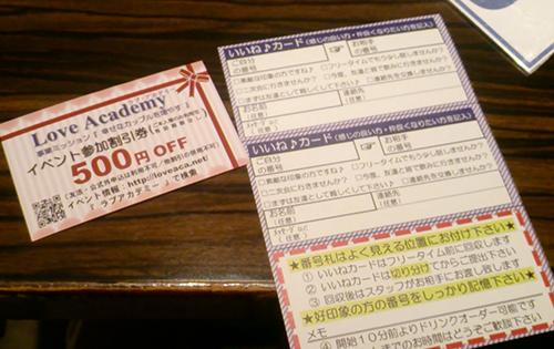 iine_card