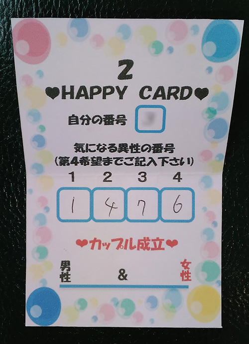 最終投票カード